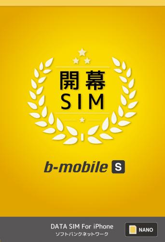 b-mobile-s-kaimaku-sim-logo