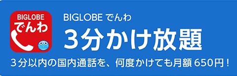 biglobe-3minutes1