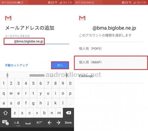 biglobe-mail-settings3