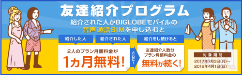 biglobe-mobile-friends-introduction-program
