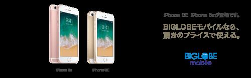 biglobe-mobile-iphone