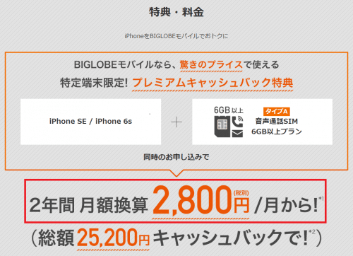 biglobe-mobile-iphone2