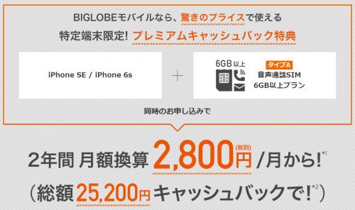 biglobe-mobile-iphone7