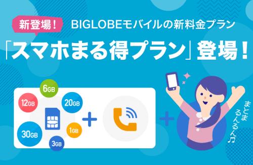 biglobe-mobile-sumahomarutoku