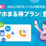 BIGLOBEモバイル スマホまる得プラン詳細と注意点。セレクトプランとも比較