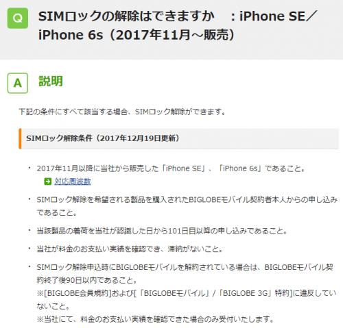 biglobe-mobile-sumahomarutoku10