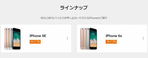 biglobe-mobile-sumahomarutoku7