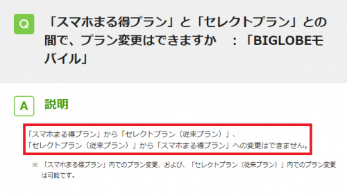 biglobe-mobile-sumahomarutoku9