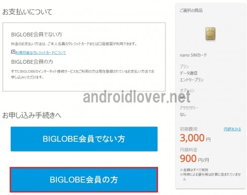 biglobe-sim-200yen1