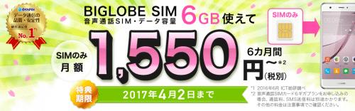 biglobe-sim-campaign16