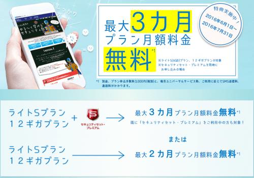 biglobe-sim-campaign2016.6