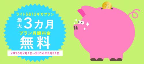 biglobe-sim-campaign20162