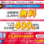 BIGLOBEモバイルのキャンペーン詳細と併用パターン、注意点まとめ【2月】