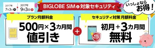 biglobe-sim-campaign25