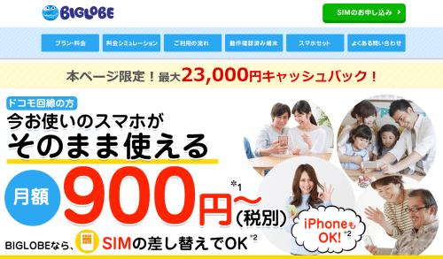 biglobe-sim-campaign27