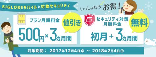 biglobe-sim-campaign36