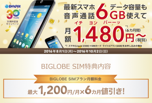 biglobe-sim-campaign4