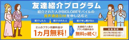 biglobe-sim-campaign40
