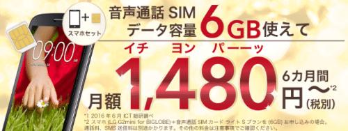 biglobe-sim-campaign6