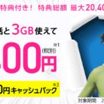 BIGLOBEモバイル(SIM)のキャンペーン詳細と注意点まとめ【5月】