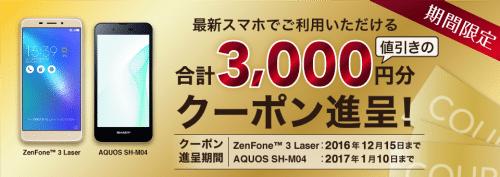 biglobe-sim-zenfone3-laser-coupon