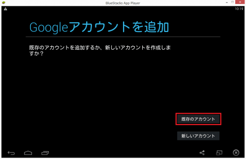bluestacks-add-delete-google-account12
