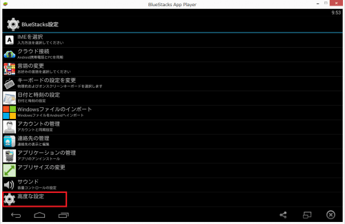 bluestacks-add-delete-google-account3