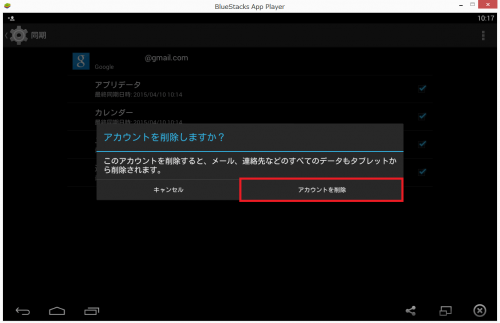 bluestacks-add-delete-google-account8