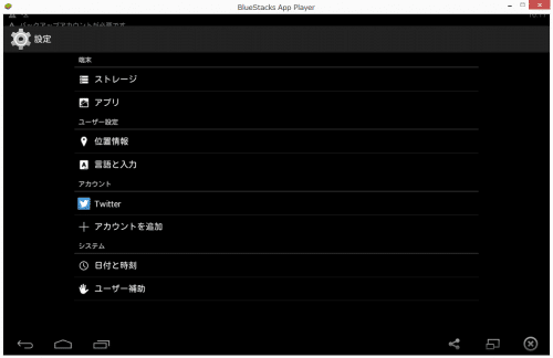 bluestacks-add-delete-google-account9