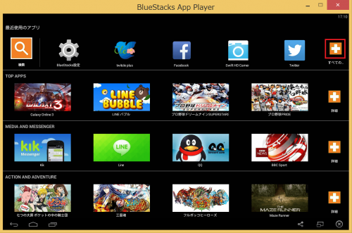 bluestacks-change-font-size1