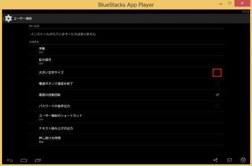 bluestacks-change-font-size5
