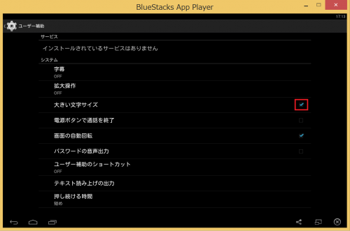 bluestacks-change-font-size6