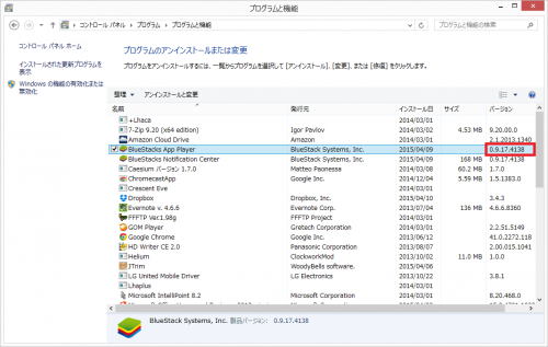 bluestacks-check-current-version1