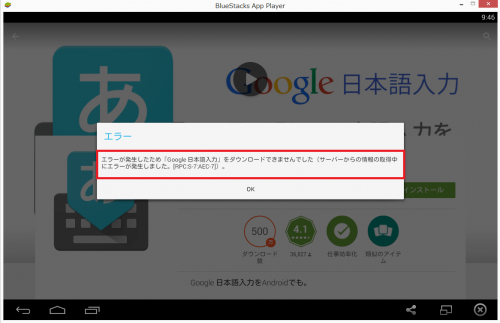 bluestacks-google-play-error1