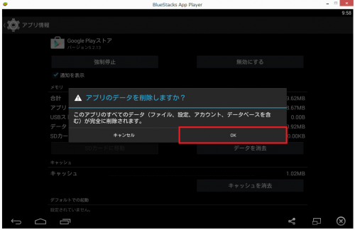 bluestacks-google-play-error11