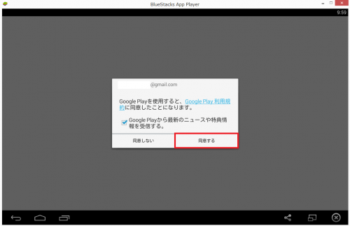 bluestacks-google-play-error13