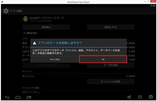 bluestacks-google-play-error13.5