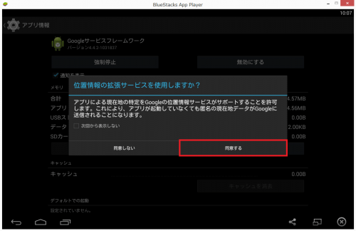 bluestacks-google-play-error13.6