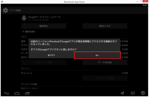bluestacks-google-play-error13.7