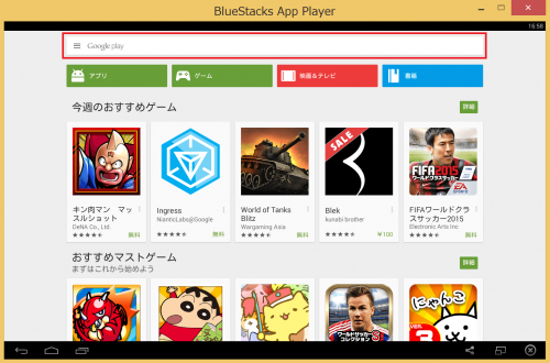 bluestacks-google-play14