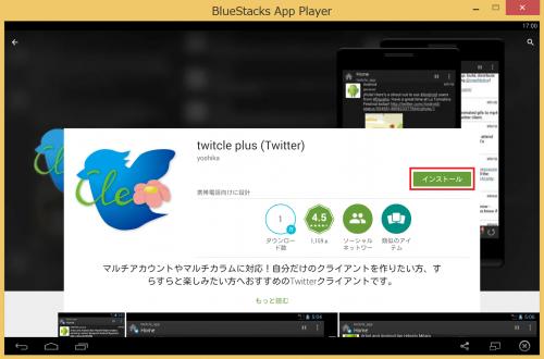 bluestacks-google-play17