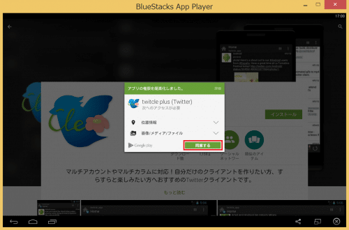 bluestacks-google-play18