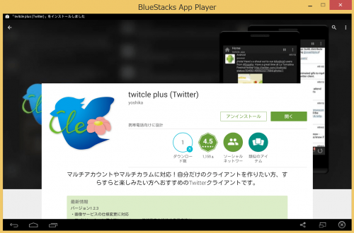 bluestacks-google-play19