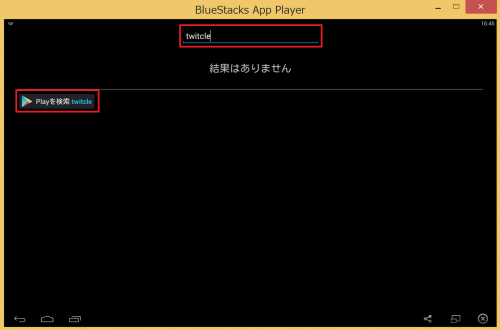 bluestacks-google-play2