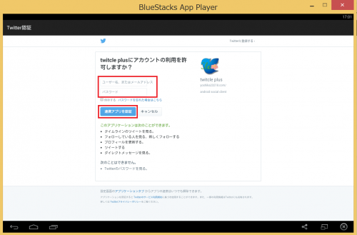 bluestacks-google-play20