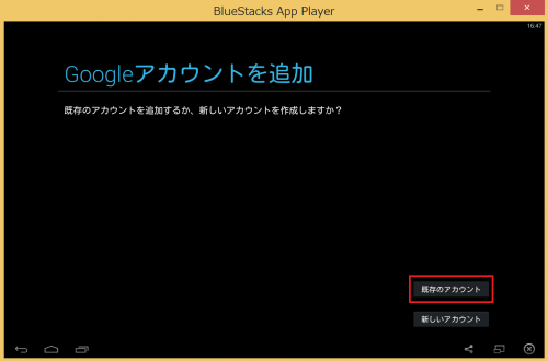bluestacks-google-play4