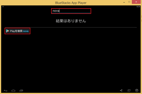 bluestacks-home-nova-launcher1