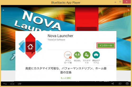 bluestacks-home-nova-launcher3