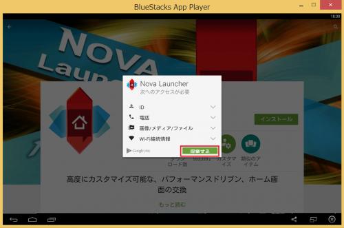 bluestacks-home-nova-launcher4