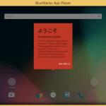 BlueStacks(ブルースタックス)のホーム画面アプリを別のランチャー(Nova Launcher)に変更する方法。